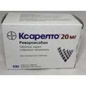 Ксарелта 20 мг. №100