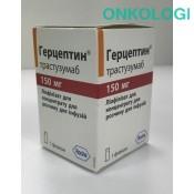 Герцептин лиофил. пор. д/инф. 150 мг фл с раств. №1