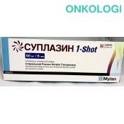 Суплазин-1Shot Эндопротез синовиальной жидкости 60 мг/6 мл шприц