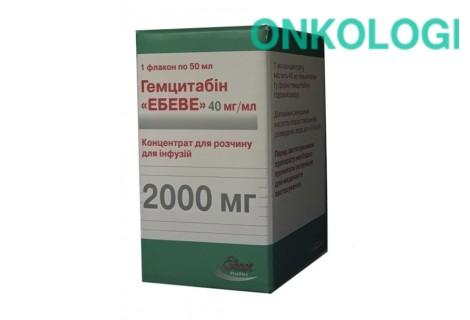 Гемцитабин конц. д/инф. 2000мг фл. 50мл