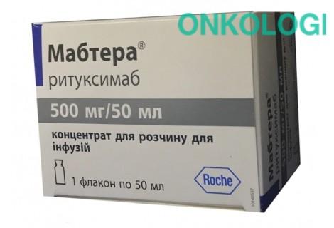 Мабтера конц. д/инф. 1% фл. 50 мл №1