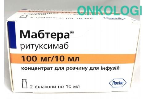 Мабтера конц. д/инф. 1% фл. 10 мл №2