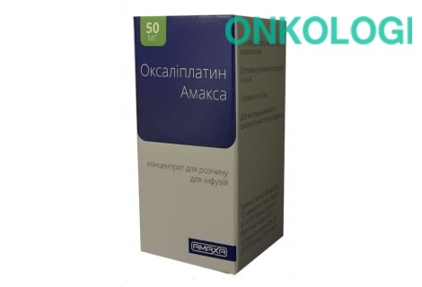 Оксалиплатин конц. д/инф. 5 мг/мл фл. 10 мл №1