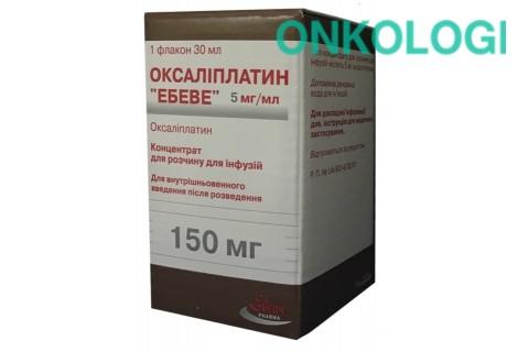 Оксалиплатин лиофил. пор. д/инф. 150мг фл.