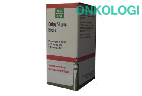 Эпирубицин-Виста, лиофилизат для раствора для инфузий 10 мг