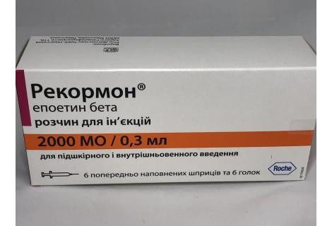 Рекормон р-р д/ин. 2000 МЕ шприц-тюбик 0,3 мл №6