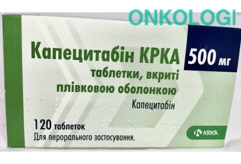 Капецитабин табл. п/о 500 мг №120